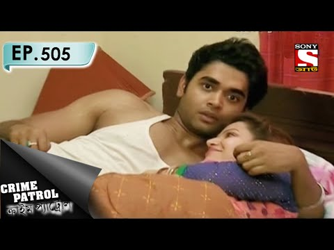 Crime Patrol - ক্রাইম প্যাট্রোল (Bengali) - Ep 505 - Insult-2