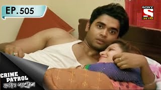 Download Video Crime Patrol - ক্রাইম প্যাট্রোল (Bengali) - Ep 505 - Insult-2 MP3 3GP MP4