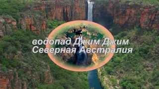 Чудеса света. Водопады мира(Чудеса света. Водопады мира. Самые красивые водопады мира. ФИЛЬМ СОЗДАН ПРИ ПОДДЕРЖКЕ СТУДИИ