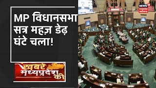 MP Vidhan Sabha Assembly Session: 90 मिनट की कार्यवाही,  5 बिल पारित | Khabrein Madhya Pradesh Ki