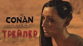 Conan Exiles - Официальный трейлер на русском языке