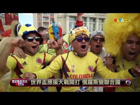 愛爾達電視20180614│【瘋狂球迷】世界盃俄羅斯變聯合國 瘋狂球迷各出奇招