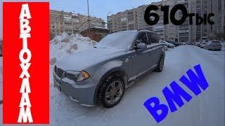 АВТОХЛАМ: Отжатый БУМЕР под видом не битого. BMW X3 за 610тыс руб