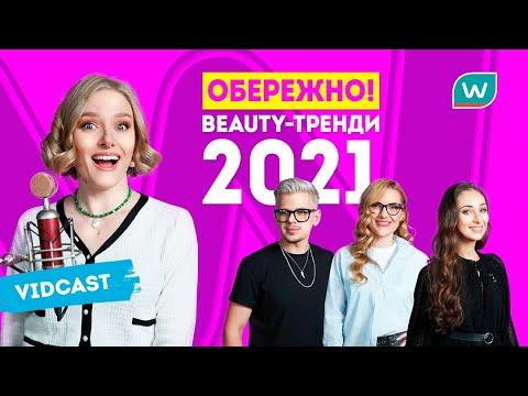 ОБЕРЕЖНО! Beauty-тренди 2021. Watsons Vidcast з дієтологом, косметологом і стилістом