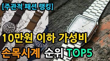 [패션] 10만원 이하 가성비 손목시계 추천 랭킹 TOP5 (19년 1월)