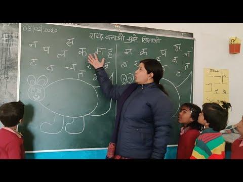 शब्द बनाओ मुझे खिलाओ  Activity Based Teaching / Mamta Ankit
