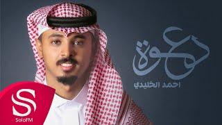 دعوة - احمد الخليدي ( حصرياً ) 2020
