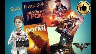 "Обзор ""Лего Бэтмен""; ""Майор Гром""; ""Защитники"" и ""Логан"" Geek Time 24"