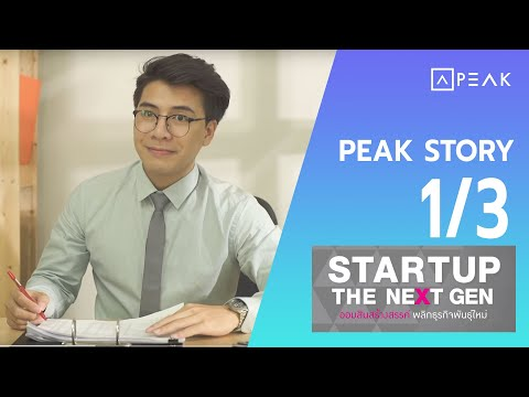 STARTUP The Next GEN Season3  EP 16  : PEAK ตอนที่ 1/3
