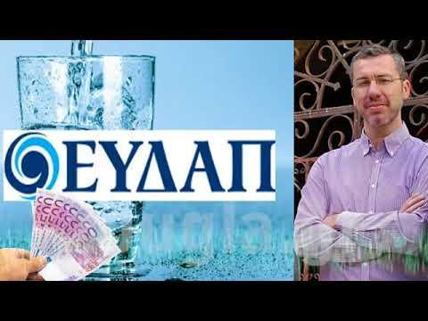 Δήμαρχος Δελφών: Δεν χρωστάω και δέν πληρώνω την ΕΥΔΑΠ