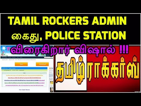 Tamil Rockers Admin  கைது, Police Station  விரைகிறார் விஷால் ! | Tamil Rockers Admin Arrested