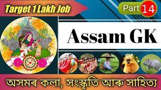 Assam GK- 14   Art, Culture and Literature   Target 1 Lakh  Assam Police/PNRD/Agriculture/Forest/JA