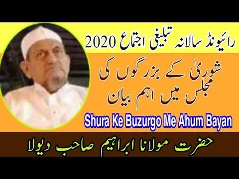 Shura Ke Buzurgo Me Ahum Bayan By Maulana Ibrahim Sahab Dewla | Raiwind Ijtema 2020 9 Nov 2020