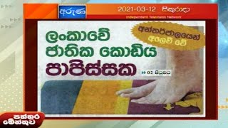 Paththaramenthuwa - (2021-03-12) | ITN Thumbnail