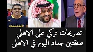 اخبار النادي الاهلي اليوم الاثنين 14-1-2019 | تصريحات تركي عن صفقات الاهلي وصفقات جديدة