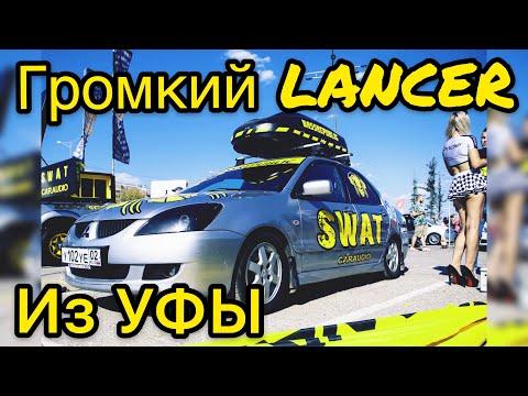 Обзор Mitsubishi LANCER из Уфы/BASSREPUBLIC/Team SWAT