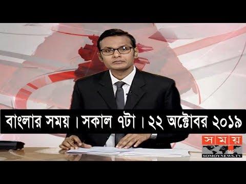 বাংলার সময় | সকাল ৭টা | ২২ অক্টোবর ২০১৯ | Somoy Tv Bulletin 7am | Latest Bangladesh News