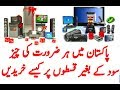 How To Buy Mobile Phone || Tv || Fridge || AC|| Umrah Package || Bikes || On Instalment In Pakistan