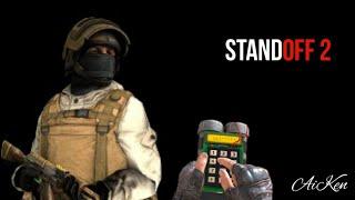 Standoff 2 ( БОМБА У СПЕЦНАЗ )