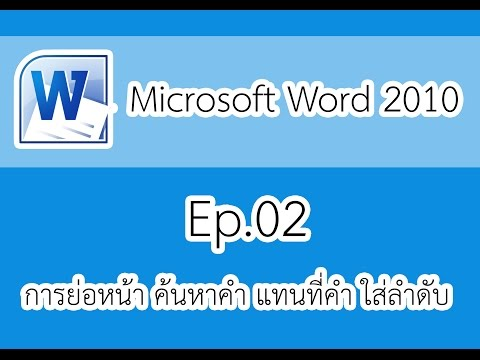 Microsoft Word 2010 Ep.02 วิธีย่อหน้า การใส่ลำดับ การขีดเส้น ค้นหาคำ แทนที่คำ