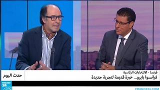 فرنسا: فرانسوا بايرو.. خبرة قديمة لتجربة جديدة