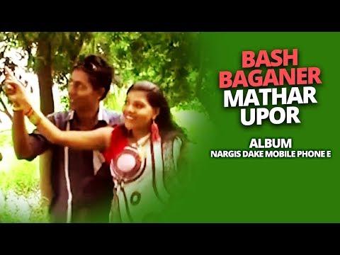 Bash Baganer Mathar Upor l Nargis l Bangla song l Audio Electronics l 2018