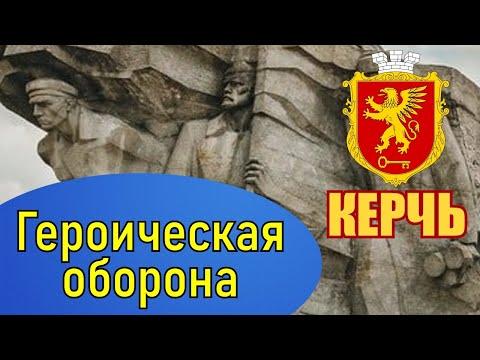 Город-герой Керчь. Керченская десантная операция. Охота на дроф. Оборона Аджимушкайских каменоломен