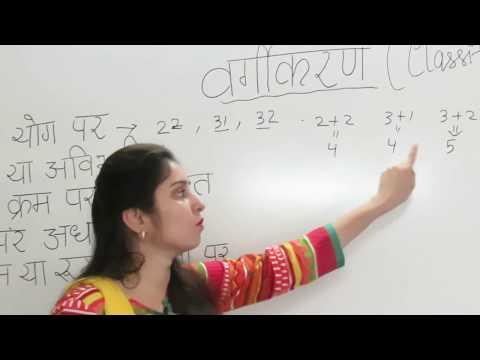 Classification Verbal reasoning (Part-1)