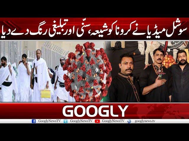 Social Media Giving Sectarian Colour To The Corona Issue | Googly News TV