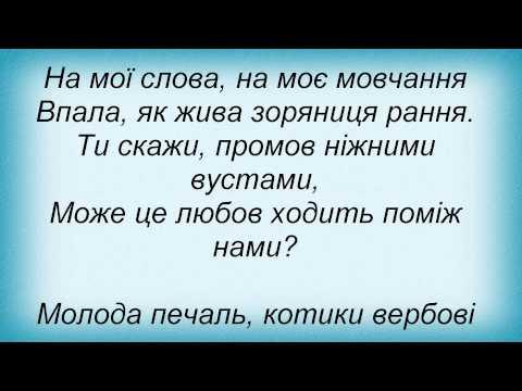 Слова песни Тріо Маренич - Котики Вербові