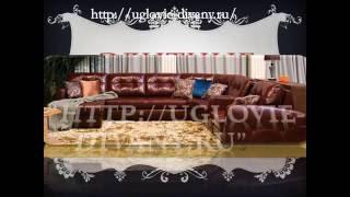 Купить кожаный угловой диван(Купить кожаный угловой диван http://uglovie-divany.ru/kupit-kozhanyj-uglovoj-divan/ Очень часто в наш интернет магазин поступает..., 2016-08-13T08:29:50.000Z)