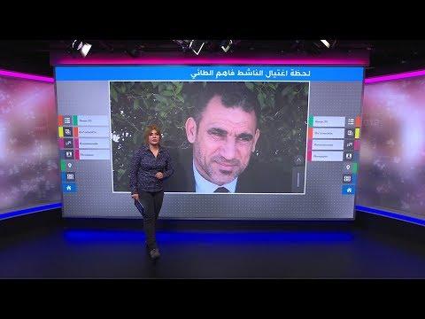 اغتيال الناشط فاهم الطائي يصدم العراقيين ويدخل المظاهرات في مرحلة جديدة  - نشر قبل 2 ساعة