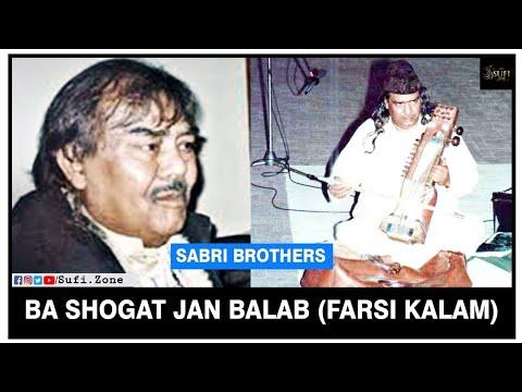 Download Ba Shogat Jan Baalab - Sabri Brothers Qawwali   Moulana Jami   Farsi Kalaam   Sufi Zone