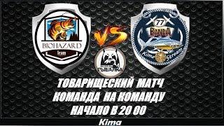 ТОВАРИЩЕСКИЙ МАТЧ КОМАНДА НА КОМАНДУ - BIOHAZARD VS BANDA77 - РР4/RF4 ▶️ Kima STREAM - BANDA 77