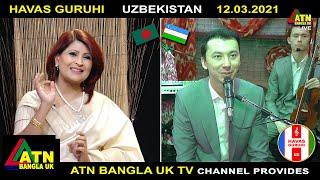 ATN BANGLA UK TV channel provides HAVAS GURUHI from UZBEKISTAN / 12.03.2021