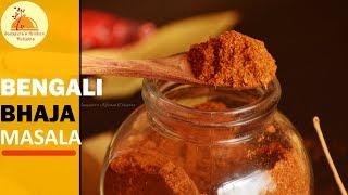 Bengali Bhaja Masala | Bengali Roasted Spice Mix for Ghugni, Chat , khichuri, Curry etc