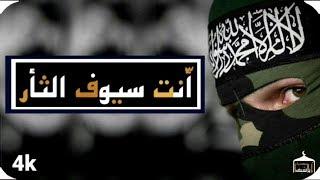 نشيد جهادي حماسي | أنت سيوف الثأر 4k | ل أبو علي وعبد الملك