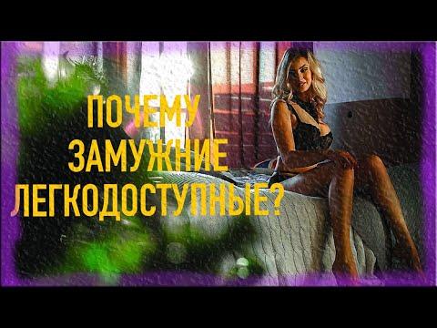 Вопрос: Как сделать так, чтобы вас не считали легкодоступной девушкой?