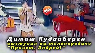 """🔔 Димаш Кудайберен выступил на телепередаче """"Привет, Андрей!"""""""