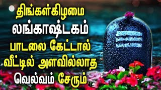 Lingashtakam Changes Your Life After Work shipping Lord Shiva Best Tamil Devotional Songs