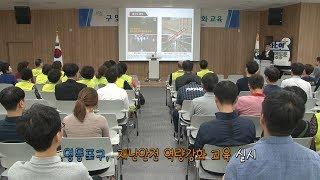 [영등포구]재난안전역량강화 교육