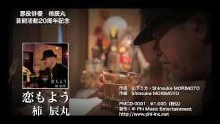 2013年4月14日リリース 悪役俳優柿辰丸俳優生活20周年記念 惚れた女の心...
