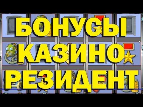 БОНУСЫ В КАЗИНО ЗА РЕГИСТРАЦИЮ 2019 В ИГРОВЫЕ АВТОМАТЫ РЕЗИДЕНТ!
