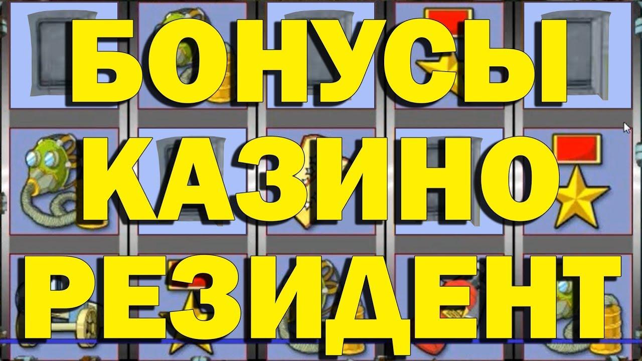 БОНУСЫ В КАЗИНО ЗА РЕГИСТРАЦИЮ 2020 В ИГРОВЫЕ АВТОМАТЫ РЕЗИДЕНТ!