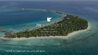 JW Marriott Maldives Resort & Spa - Arabic Short Clip