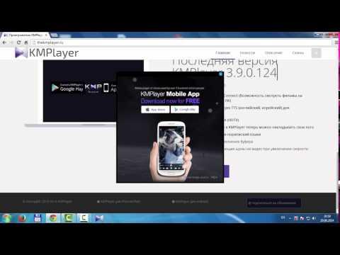 Установка и настройка KMPlayer