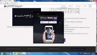 Установка и настройка KMPlayer(Установка KMPlayer с сайта thekmplayer.ru и небольшая настройка для оптимального использования программы., 2014-06-20T17:13:42.000Z)