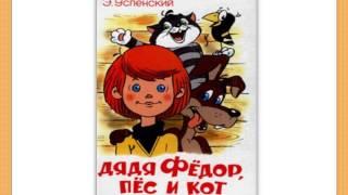 Э Успенский  Дядя Фёдор, пёс и кот