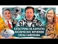 Катастрофа на Камчатке / Новости Роскосмоса / Слезы Никаса Сафронова / МИНАЕВ
