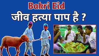 जीव हत्या पाप है ? || Bakri Eid || Eid-Ul Adha